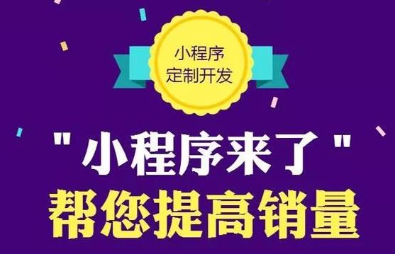 在深圳如何选择一家可靠的小程序开发公司?