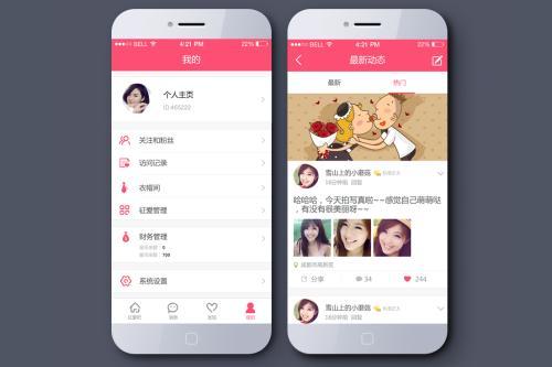 深圳社交APP开发