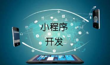 微信小程序系统开发