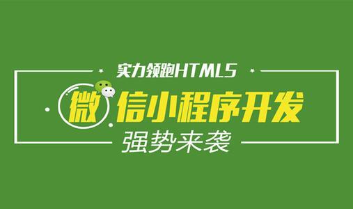 深圳微信开发
