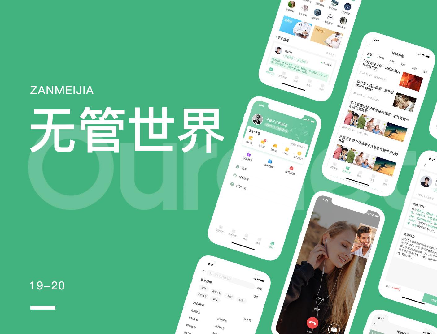 深圳软件外包公司