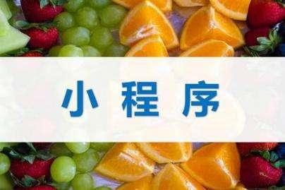 果蔬配送小程序