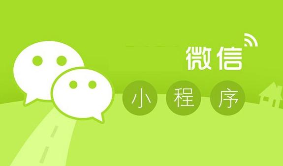 深圳微信小程序开发公司