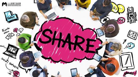 互联网的发展,让共享经济成为大趋势