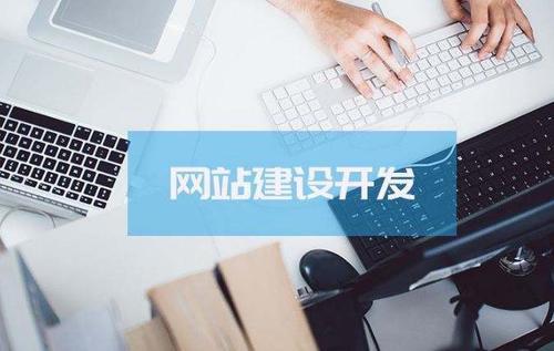 网站制作开发公司