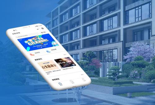房地产小程序开发
