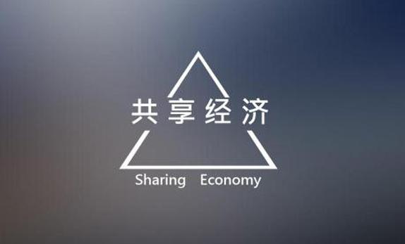 盘活闲置资源:共享经济的逆袭之路