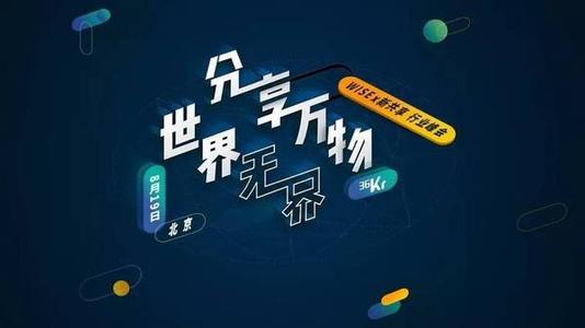 共享家园:从线下转线上,中国共享经济再出发