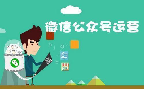 服务号的微信公众号都有哪些好的运营技巧?