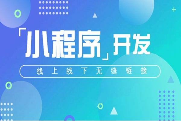 深圳小程序开发后可以拥有哪些功能?