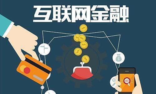 未来互联网金融发展的三大趋势分析