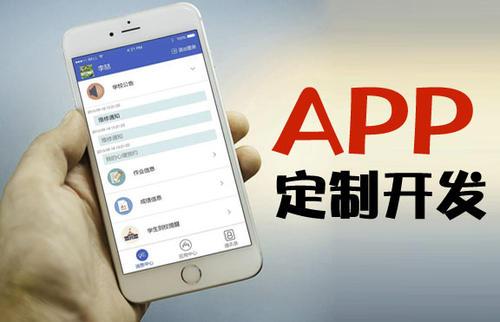 手机APP开发