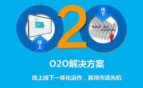 O2O系统开发