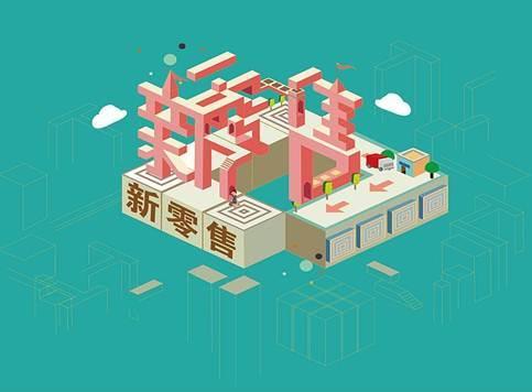 社交新零售-重构新商业模式,新运营模式