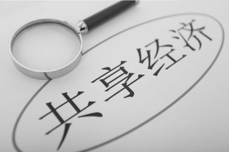 共享经济模式成为中国经济发展的新模式