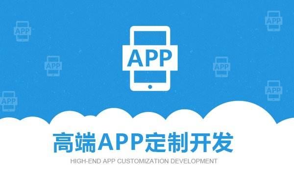 高端APP定制开发