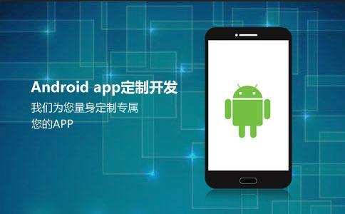 Android APP开发公司