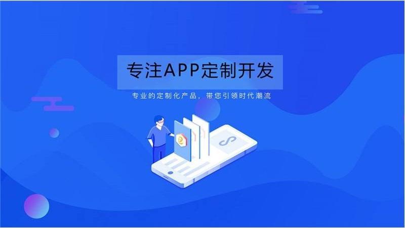 供应链APP开发